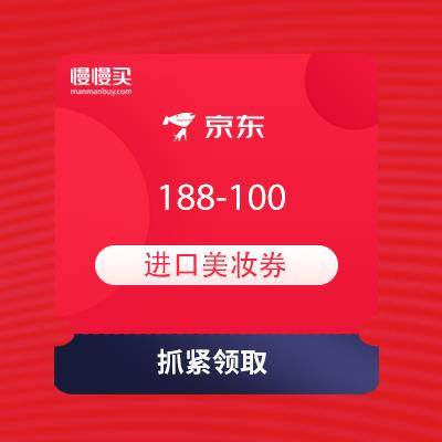 京东 跨境美妆狂想曲 领188-100进口美妆券    优惠券有效期至8月15日