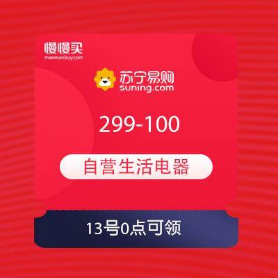 苏宁商城 自营生活电器 满299-100元优惠券13号0点可领