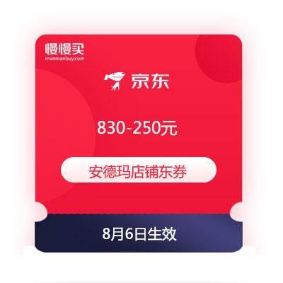 PLUS会员必领优惠券:京东商城 安德玛旗舰店 满830 -250元 店铺东券8月6日生效