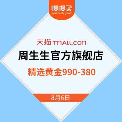 88会员节:天猫周生生官方旗舰店 精选黄金满990减380七夕新品同步发售