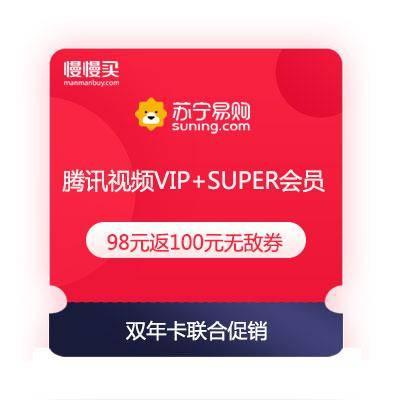 """""""0元抢"""":苏宁SUPER会员+腾讯视频VIP会员双年卡    98元(立返100元苏宁无敌券)"""
