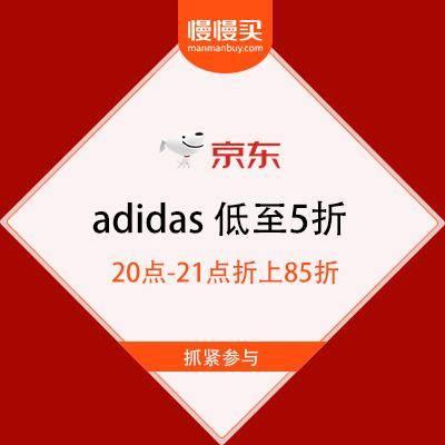 20点:京东adidas旗舰店 低至5折 折上85折叠加900-180优惠券 汇总清单20点-21点折上85折
