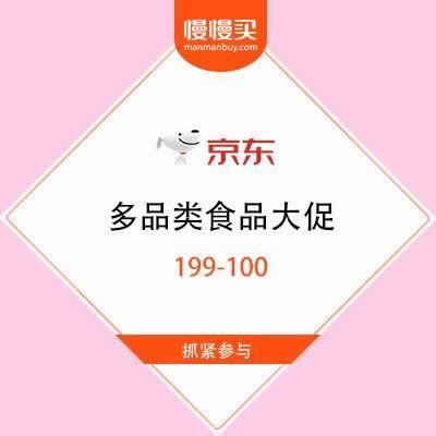 京东商城 食品大促 满199-100 最低可达3.7折