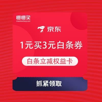 京东金融 1元买3元白条立减权益卡抓紧参与