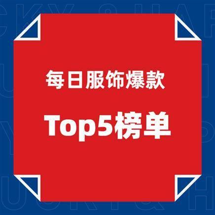 8月13日服饰TOP5榜单:猫人男士短袜5双5.9元,班尼路福袋上装2件39元    18点更新:爆款服饰合集