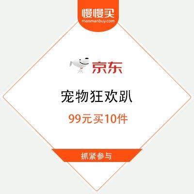 京东商城 宠物狂欢趴 99元买10件 折合9.9元/件
