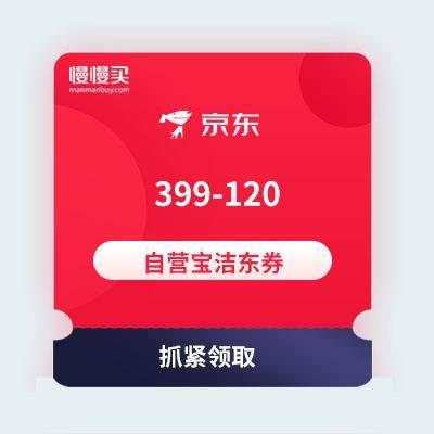 京东商城 宝洁超级品牌日 领满399-120元优惠券抢第二件0元~