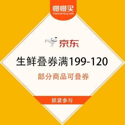 京东 生鲜限时促销 限时满减199-60元 汇总清单部分叠加优惠券满199-120元
