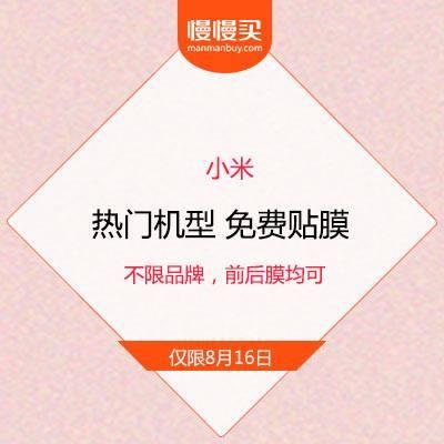 8月16日:小米十周年感恩季  热门机型 不限品牌 免费贴膜