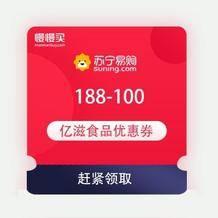 苏宁易购 亿滋食品旗舰店 188-100 店铺优惠券28日可用