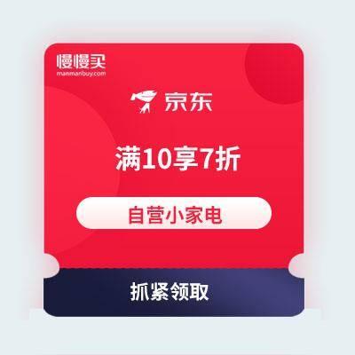优惠券:京东 小家电 7折券速度领取