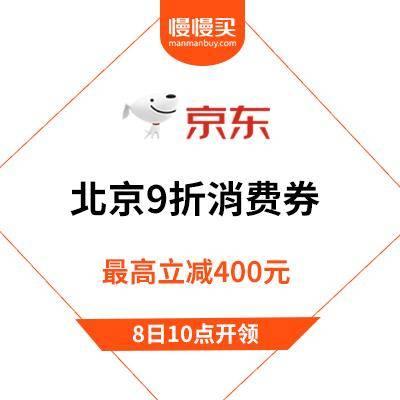 8日10点: 北京线上9折消费券再度领取    最高折上再减400元