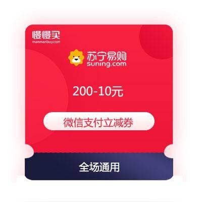 苏宁易购 满200-10元 全品类通用  微信支付立减 优惠券微信扫码领取