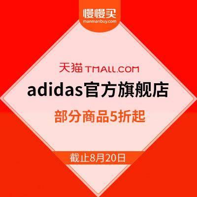 天猫商城:adidas官方旗舰店 新风尚 低至5折