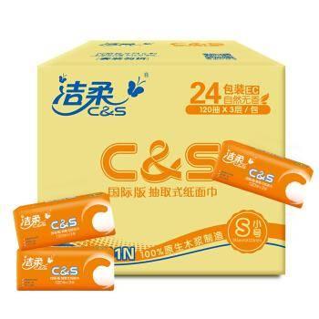 洁柔(C&S)  3层120抽面巾纸*24包/箱 无香*3件