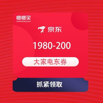 京东  家电周年庆 领大家电1980-200优惠券最后4小时