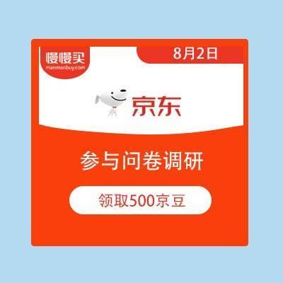 调研领500京豆:京东商城 LG超薄洗衣机新品调研 领京豆奖励