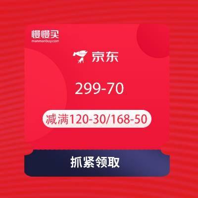 京东 沃尔玛88狂欢一站购  领299-70元等优惠券 汇总清单跨品类联合满减满120-30、168-50