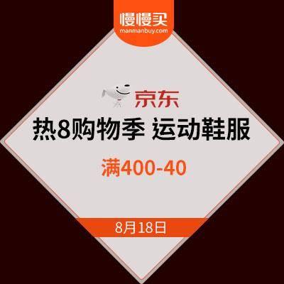 京东商城:热8购物狂欢季 运动鞋服专场 每满400-40