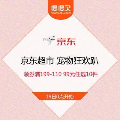 19日0点:京东超市 宠物狂欢趴 领券满199-110 专区99元任选10件