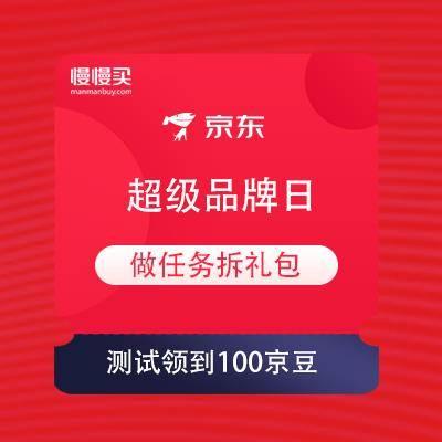 京东 OLAY超级品牌日 明星送好礼 做任务领京豆    编辑部测试得100京豆