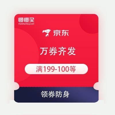 京东商城 U家大牌 万券齐发 满199-100 附商品汇总    9月24日可用
