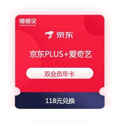 爱奇艺vip+京东PLUS 双会员年卡