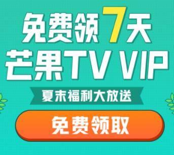 移动端: 芒果TV会员 7天会员特权免费领取