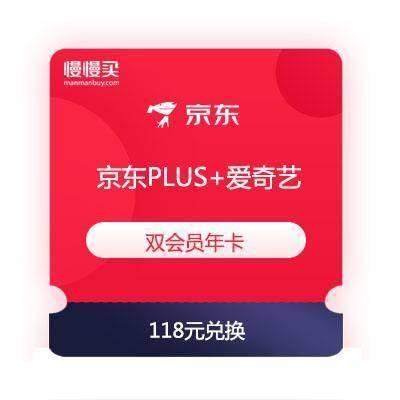 爱奇艺vip+京东PLUS 双会员年卡    118元
