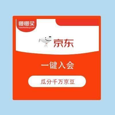 京东超市 纸品馆 一键开卡瓜分千万京豆 实测得190京豆    先到先得,随时结束