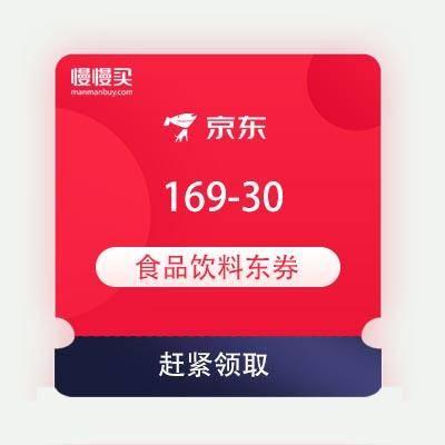 京东商城 食品饮料 满169-30元东券 爆款叠券满199立减130