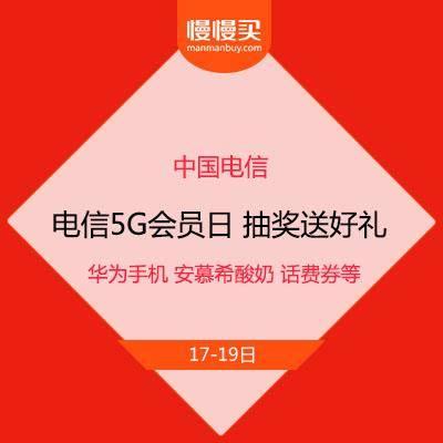 中国电信5G会员日 元气抽奖送好礼 华为手机 安慕希酸奶 话费券等你抽