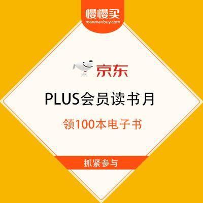 京东 PLUS会员读书月 领取100本精选电子书