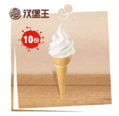 汉堡王 香草火炬冰淇淋  20次