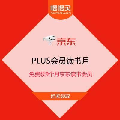 免费领取 9个月京东读书会员  PLUS会员可额外多领1年