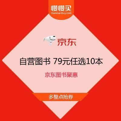 抢券79元任选10本 京东商城 自营图书聚惠    优惠券0/9/13/18/20点限量开放领取