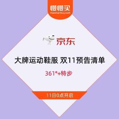 双11预告清单:京东 大牌运动鞋服 5折直降精选 361°+特步11日限时折上折