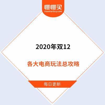 双12总攻略:各大电商平台玩法解毒    12月3日已更新