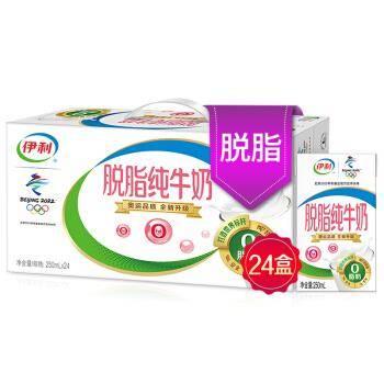 双11预售:伊利 脱脂纯牛奶 250ml*24盒/箱(礼盒装)59.9元(需2元定金)