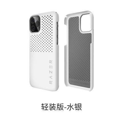 11日0点、双11预告: Razer 雷蛇 iPhone 11 Pro Max 冰铠轻装版 手机壳34.5元包邮(前1小时)