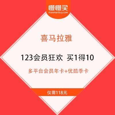 喜马拉雅123狂欢节 买1得10 多平台年卡会员+屈臣氏终身卡+优酷季卡    仅需118元