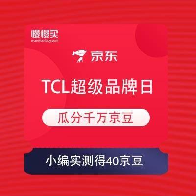 京东 TCL超级品牌日 瓜分千万京豆 小编实测得40京豆    赶紧试试运气