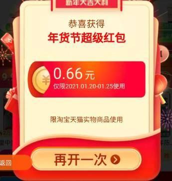 必抢:天猫年货节超级红包,首发0.6元起~    亲测0.66元