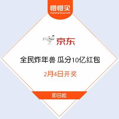 京东 全民炸年兽 瓜分10亿红包 2月4日开奖    根据去年经验,满级必领30元以上红包