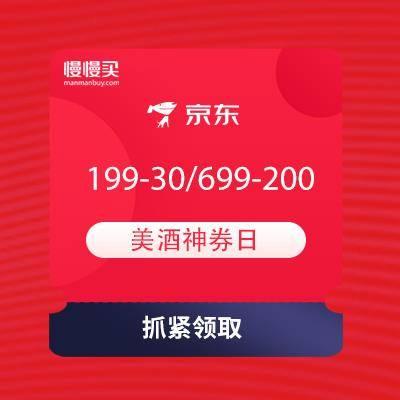 即享好券:京东 美酒节 领699-200、999-300元酒类优惠券PLUS可领399打88折券