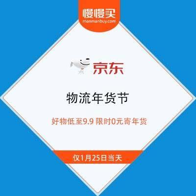 京东 物流年货节 好物低至9.9 家庭服务满88减66 限时0元寄年货仅1月25日当天