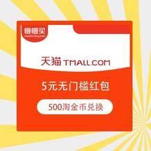 限受邀用户:天猫 5元无门槛红包 可叠加使用 仅需500淘金币兑换