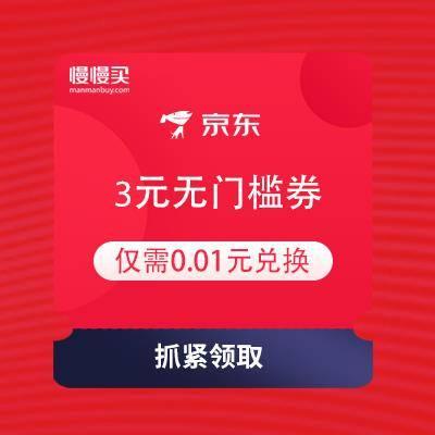 京东商城 超值省钱券包 含3元无门槛全品类券    仅需0.01元(京东会时常补券)