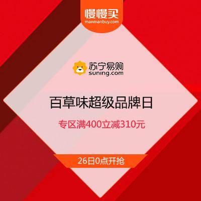 26日0点: 苏宁 百草味超级品牌日 专区满400立减310元一单囤够春节零食