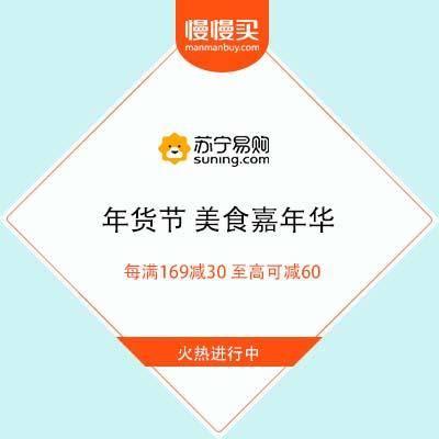 促销活动:苏宁年货节 美食嘉年华 每满169减30 至高可减60火热进行中